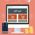 بزرگترین مزایای تجاری برای پذیرش درگاه پرداخت آنلاین