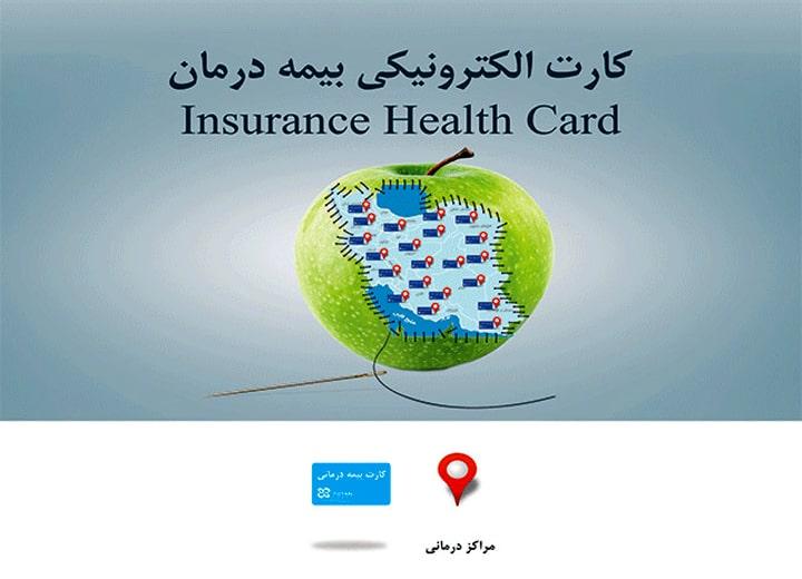 کارت الکترونیکی بیمه درمان